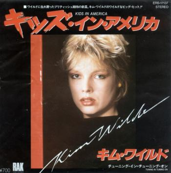 "Japanese 7"" sleeve (first edition)"