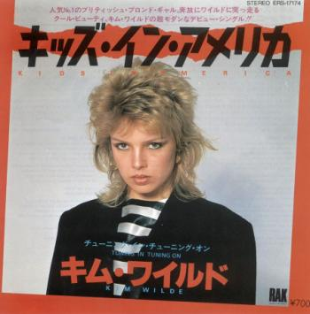 "Japanese 7"" sleeve (second edition)"