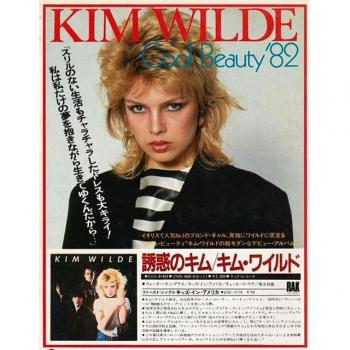 A Japanese ad for Kim's debut album, posted by @littlequeen80s on February 23.